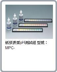 纸面用pH测定组