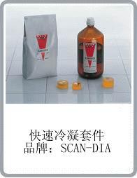 SCAN-DIA冷镶嵌制作套件